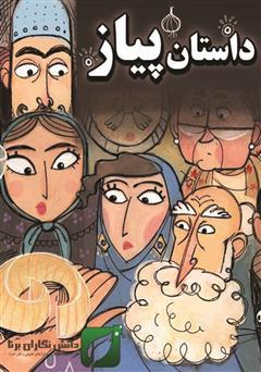 دانلود کتاب داستان پیاز