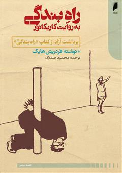دانلود کتاب راه بندگی به روایت کاریکاتور