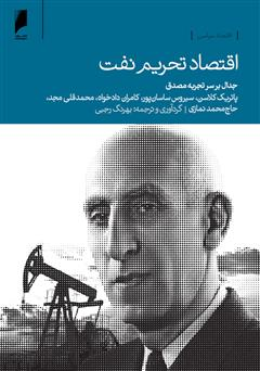کتاب اقتصاد تحریم نفت: جدال بر سر تجربه مصدق