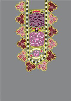 دانلود کتاب هفت اورنگ جامی: قصههای شیرین ایرانی 4