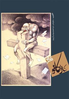 دانلود کتاب فصل کاریکاتور