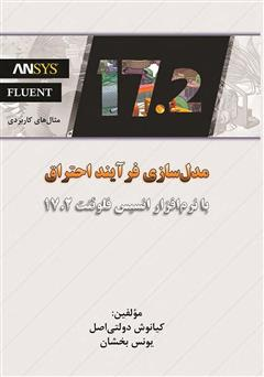 دانلود کتاب مدلسازی فرآیند احتراق با نرمافزار انسیس فلوئنت 17.2