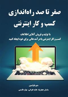 دانلود کتاب صفر تا صد راه اندازی کسب و کار اینترنتی
