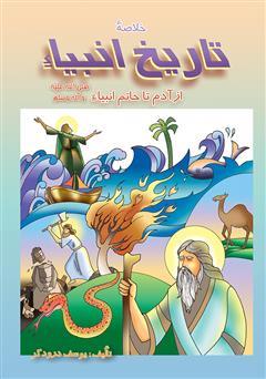 کتاب خلاصه تاریخ انبیاء از آدم تا خاتم الانبیا (ص)