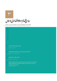 دانلود فصلنامه علمی پژوهشهای مرمت و مطالعات معماری ایرانی اسلامی - شماره 3