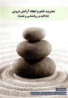 دانلود کتاب مدیریت خشم و ایجاد آرامش درونی (با تاکید بر روانشناسی و تغذیه)