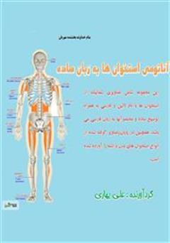 کتاب آناتومی استخوان ها به زبان ساده