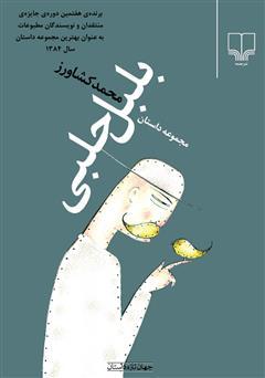 دانلود کتاب بلبل حلبی