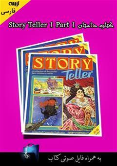 کتاب Story Teller 1 Part 1