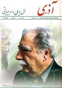 دانلود مجله آذری (ائل دیلی و ادبیاتی) - شماره 1
