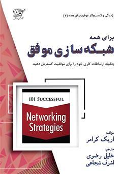 دانلود کتاب شبکهسازی موفق برای همه