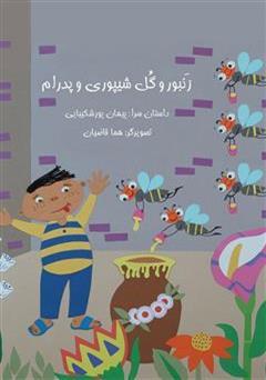 کتاب زنبور و گل شیپوری و پدرام