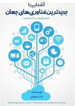 دانلود کتاب آشنایی با جدیدترین فناوریهای جهان