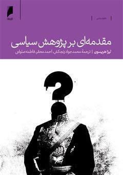 دانلود کتاب مقدمهای بر پژوهش سیاسی