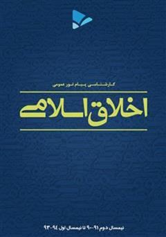کتاب اخلاق اسلامی (مبانی و مفاهیم)