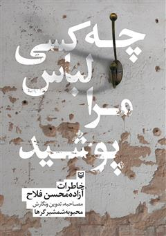 دانلود کتاب چه کسی لباس مرا پوشید: خاطرات آزاده محسن فلاح