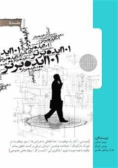 کتاب 101 ایده برتر - جلد پنجم