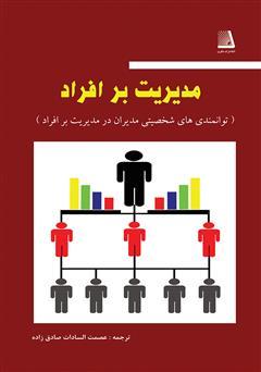 دانلود کتاب توانمندیهای شخصیتی مدیران در مدیریت بر افراد