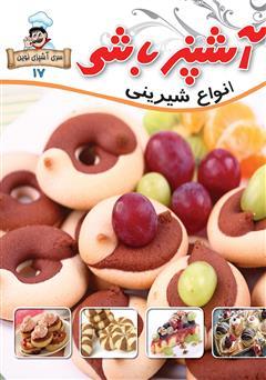 دانلود کتاب آشپزباشی: انواع شیرینى
