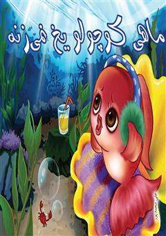 دانلود کتاب ماهی کوچولو یخ نمیزنه