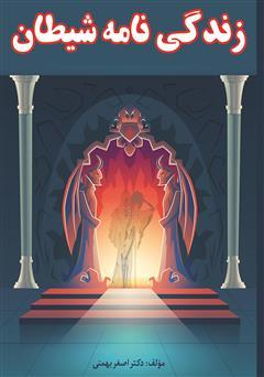 دانلود کتاب زندگینامه شیطان
