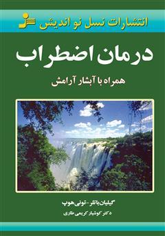 دانلود کتاب درمان اضطراب همراه با آبشار آرامش