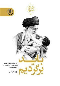 دانلود کتاب باید برگردیم: دیدگاههای رهبر معظم انقلاب اسلامی درباره جمعیت