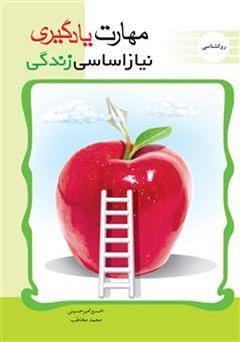 کتاب مهارت یادگیری نیاز اساسی زندگی
