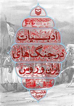 دانلود کتاب ادبیات در جنگهای ایران و روس