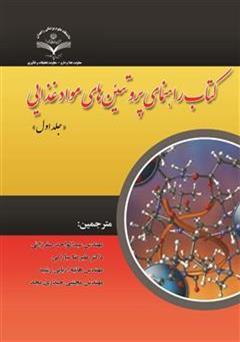 کتاب راهنمای پروتئین های مواد غذایی (جلد اول)