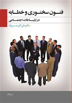 کتاب فنون سخنوری و خطابه در ارتباطات جمعی