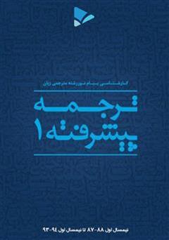 کتاب ترجمه پیشرفته (1)