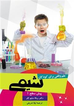 دانلود کتاب علم واقعی برای کودکان: شیمی (پیش سطح 1)