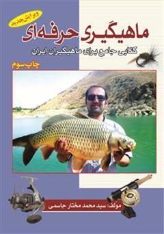 کتاب ماهیگیری حرفه ای