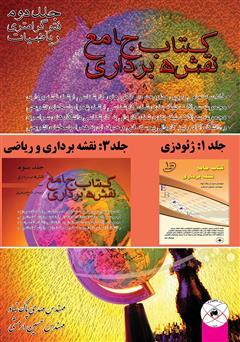 کتاب کتاب جامع نقشه برداری - جلد دوم فتوگرامتری ریاضیات