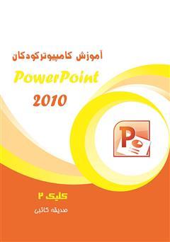 دانلود کتاب آموزش کامپیوتر کودکان (PowerPoint - جلد سوم)