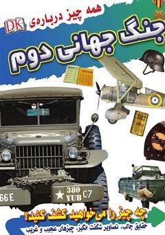 دانلود کتاب همه چیز درباره جنگ جهانی دوم
