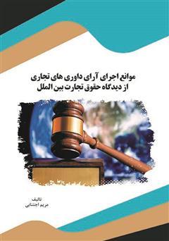 دانلود کتاب موانع اجرای آرای داوریهای تجاری از دیدگاه حقوق تجارت بینالملل
