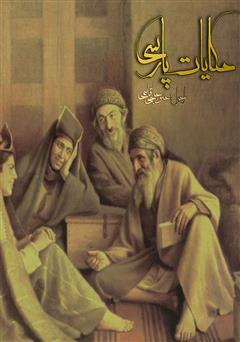کتاب حکایات پارسی