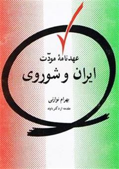 کتاب عهدنامه مودت ایران و شوروی 26 فوریه 1921