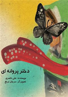 دانلود کتاب دختر پروانهای