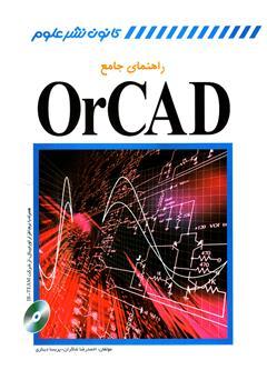 دانلود کتاب راهنمای جامع OrCAD