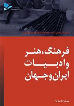 کتاب فرهنگ، هنر و ادبیات ایران و جهان