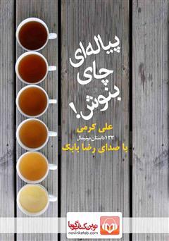 دانلود کتاب صوتی پیالهای چای بنوش