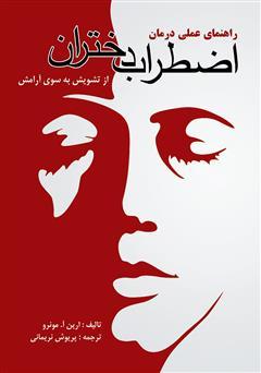 دانلود کتاب راهنمای عملی درمان اضطراب دختران (از تشویش به سوی آرامش)