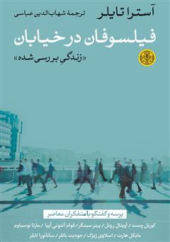 دانلود کتاب فیلسوفان در خیابان: زندگی بررسی شده