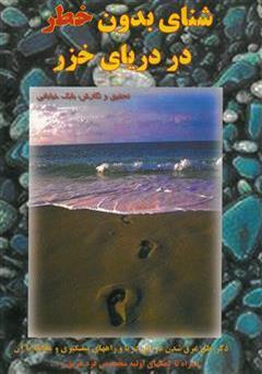 کتاب شنای بدون خطر در دریای خزر