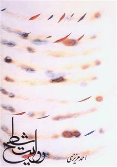 دانلود کتاب روایت شطح