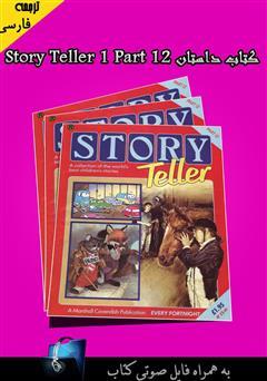کتاب Story Teller 1 Part 12