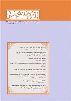 دانلود نشریه علمی - تخصصی پژوهش در هنر و علوم انسانی - شماره 4